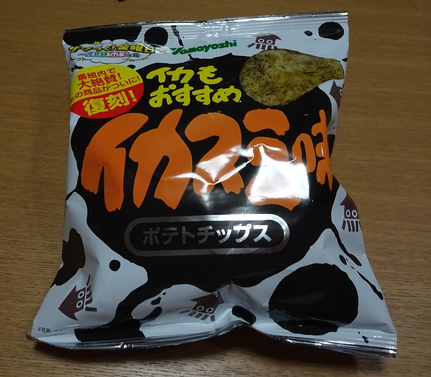 イカスミ 山 芳 製菓